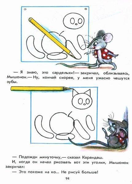 Иллюстрация В. Сутеева