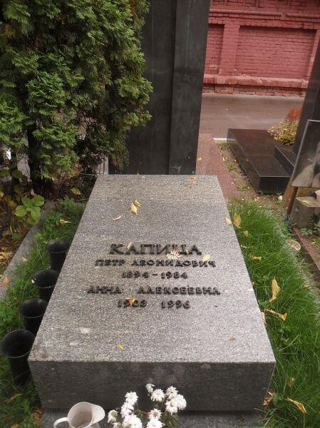 Могила Капицы на Новодевичьем кладбище Москвы