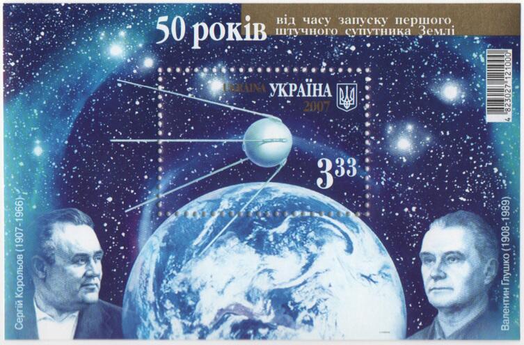 Королёв и Глушко на почтовом блоке Украины 2007 года, посвящённом 50-летию запуска первого ИСЗ
