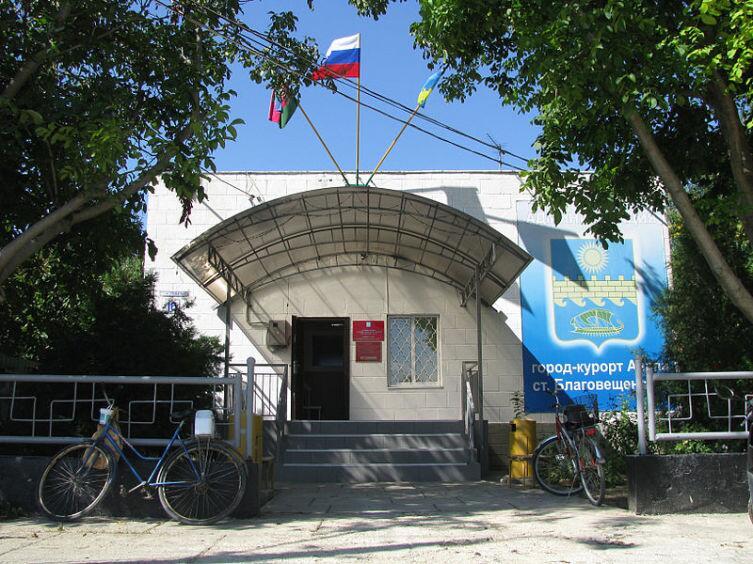 Администрация станицы Благовещенская