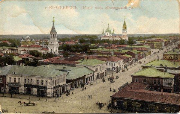 Общий вид Московской улицы г. Егорьевска в начале XX века