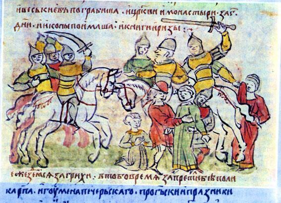 Взятие Киева в 1169 году. Миниатюра из Радзивилловской летописи, XV век, Библиотека Академии наук, Санкт-Петербург