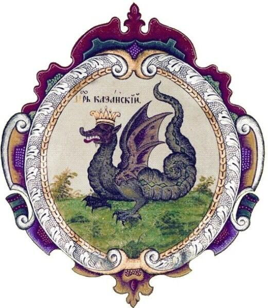 Эмблема Казани из царского титулярника 1672 года