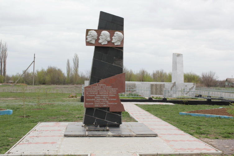Памятник в станице Пугачёвской