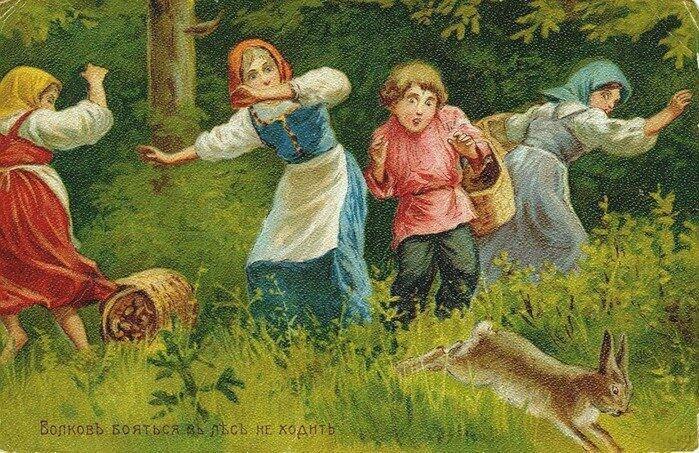В. А. Табурин, «Волков бояться — в лес не ходить»