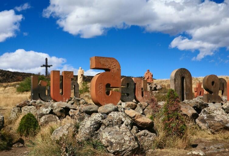Проедемся по Армении? Окрестности горы Арагац
