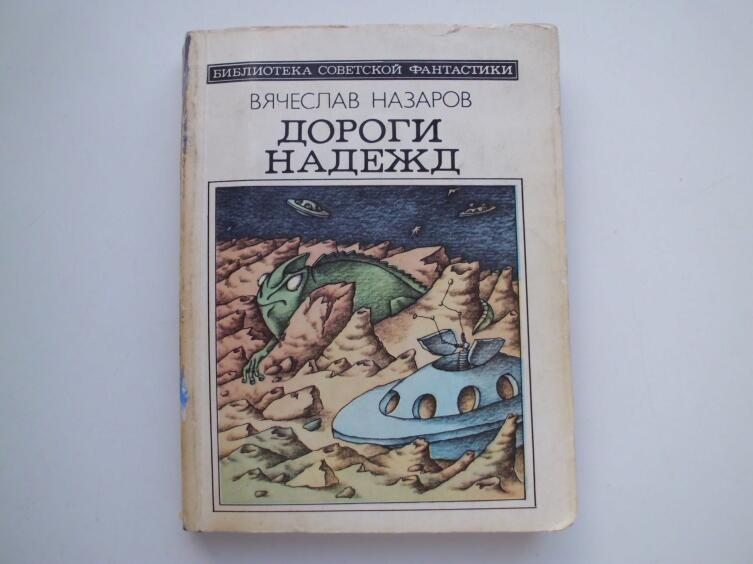 Что мы знаем о фантасте Вячеславе Назарове?