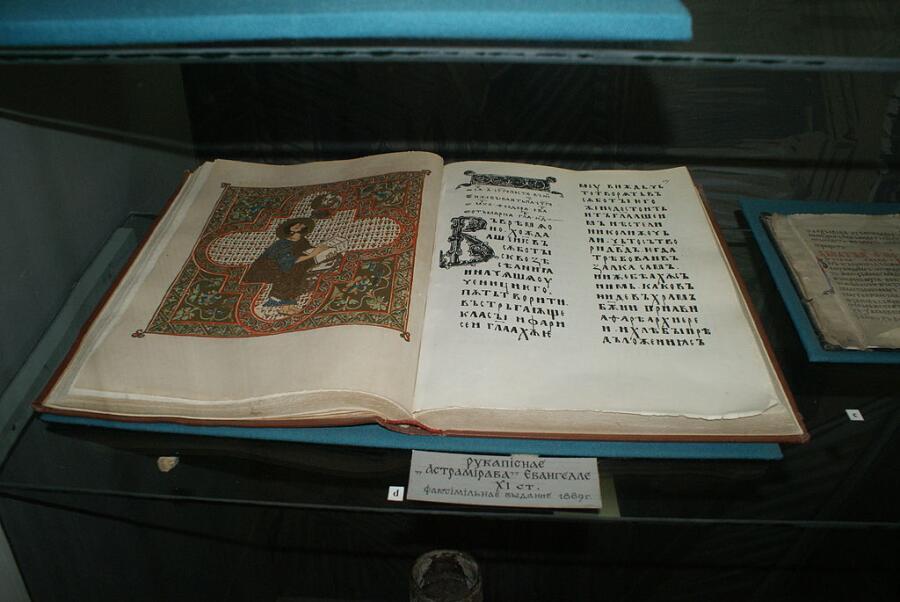 Рукописное Остромирово Евангелие XI в. факсимильное издание 1889 г.