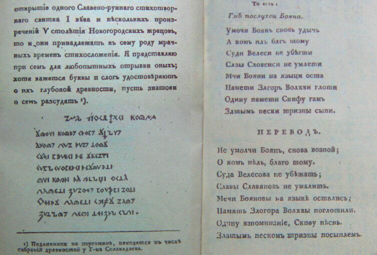 Публикация сочиненного Сулакадзевым «рунического» «гимна Бояну», сделанная Г. Р. Державиным в 1812 году в журнале «Чтения в Беседе любителей Русского слова»
