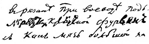 Фрагмент записи А. И. Сулакадзева о Крякутном (1819 г.) с правкой предположительно А. А. Родных (около 1900 г.)