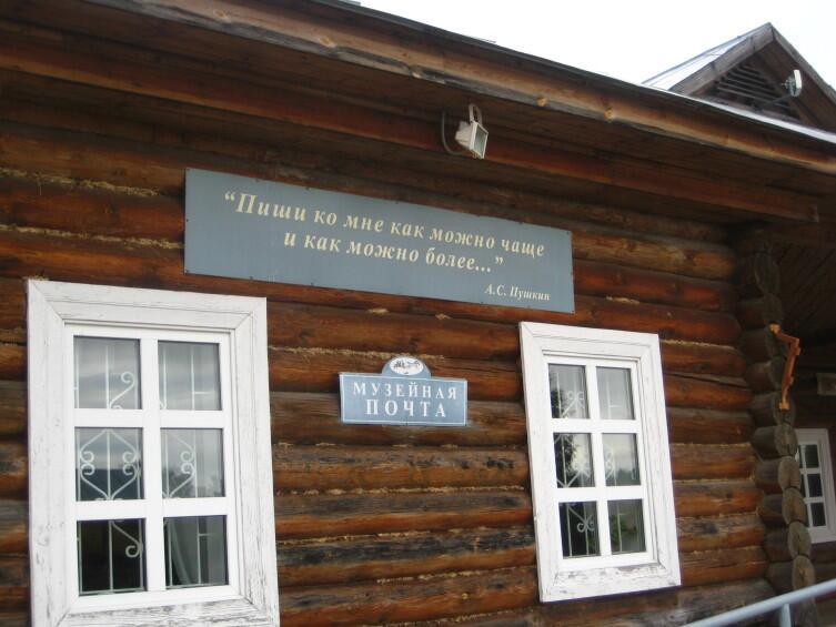 Музейная почта в д. Бугрово
