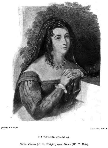 Иллюстрация к поэме Байрона