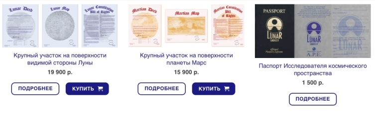 Лунное посольство есть и в России, можно приобрести кусочек Луны или Марса