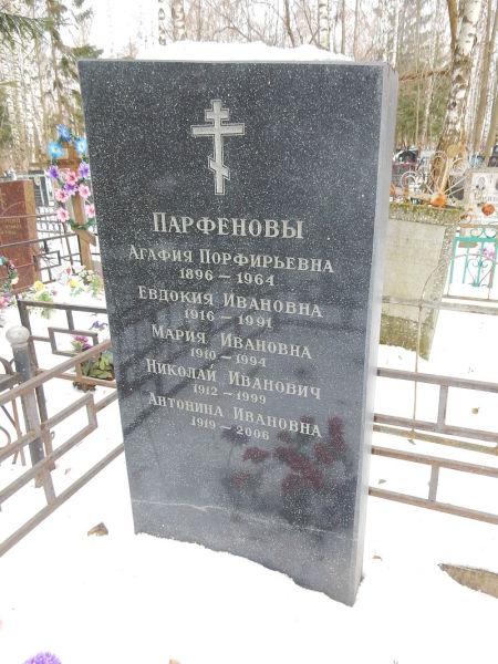 Семейная могила Парфёновых. Химкинское кладбище