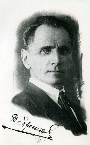 В. Арсеньев