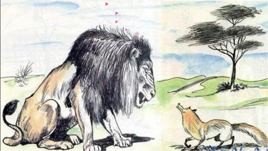 Иллюстрация к басне Эзопа «Лев, лисица и осёл»