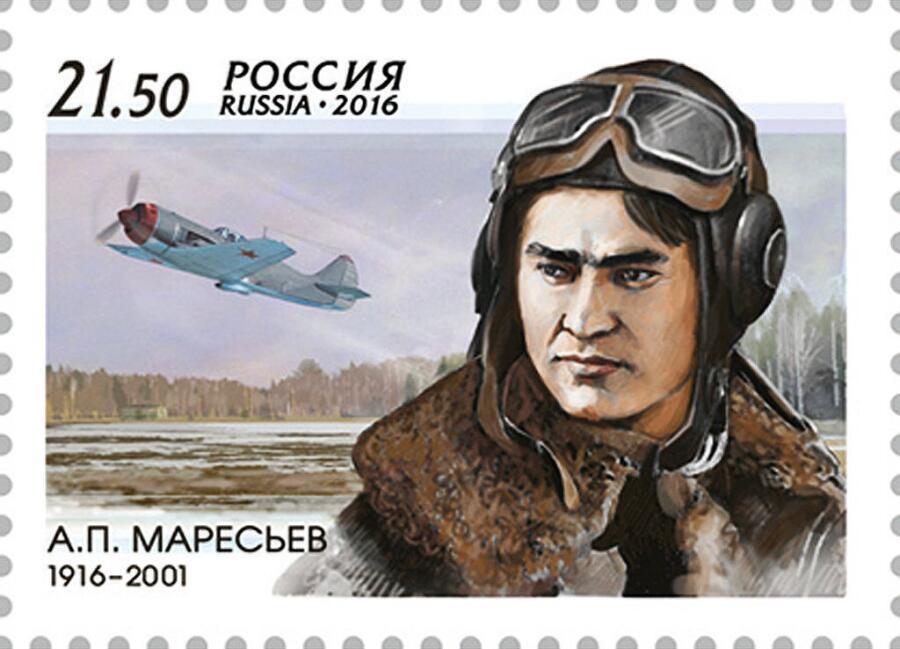 Почтовая марка России к 100-летию А. П. Маресьева