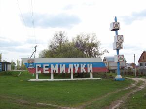 Чем известен Семилукский огнеупорный завод?