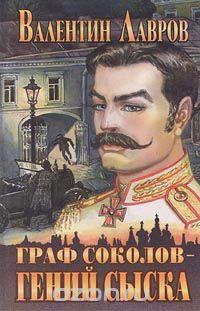 Обложка книги В. Лаврова