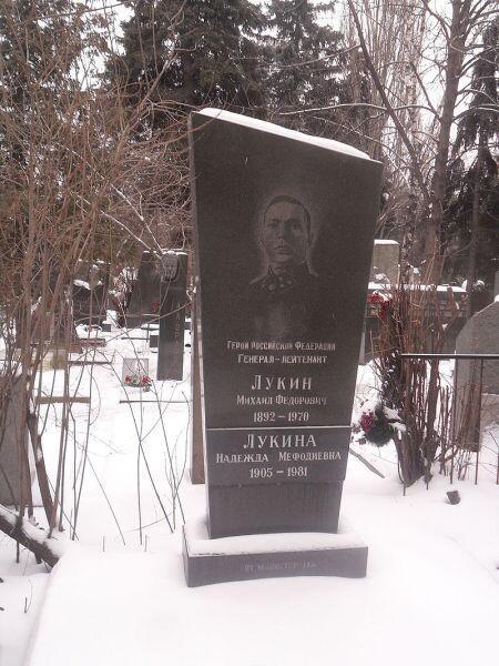 Могила Лукина на Новодевичьем кладбище Москвы