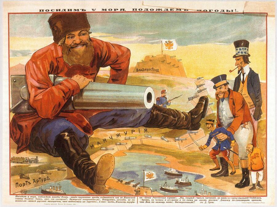 Тощий дядя Сэм и полный Джон Буль толкают японского микадо на войну с Россией. Русский плакат начала русско-японской войны, 1904 г.