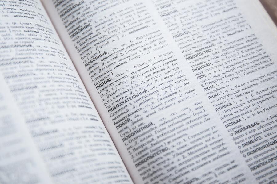 Толковый словарь живого великорусского языка содержит около 200 000 слов и 30 000 пословиц, поговорок, загадок и присловий, служащих для пояснения смысла приводимых слов