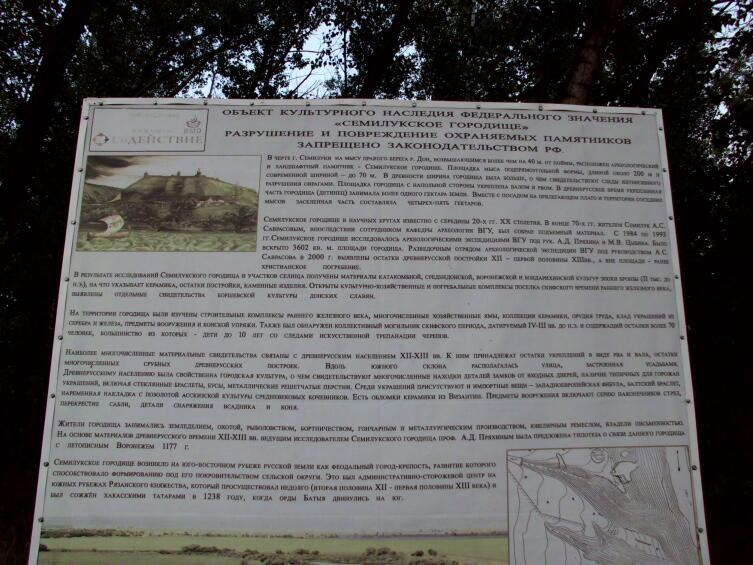 Информационный стенд близ Семилукского городища