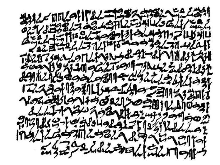 Фрагмент папируса Присса