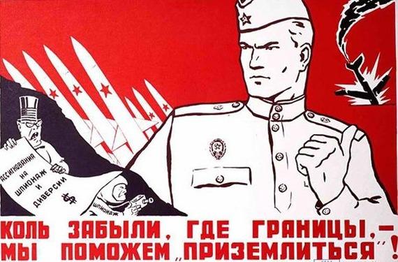 Плакаты времен холодной войны