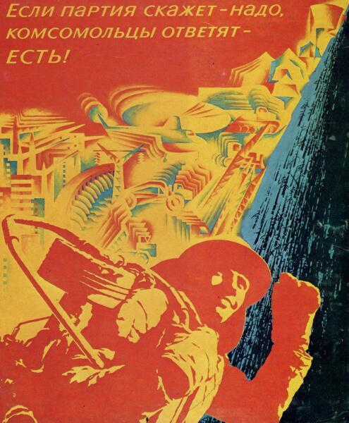 Г. В. Шуршин, «Если партия скажет - надо, комсомольцы ответят - есть!», 1976 г.