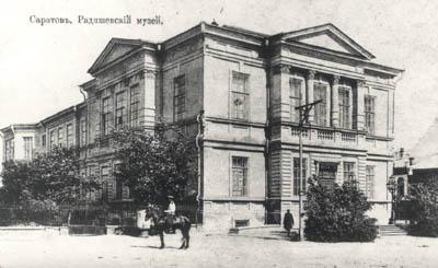 Саратовский художественный музей имени А. Н. Радищева. Скан с открытки до 1917 г.