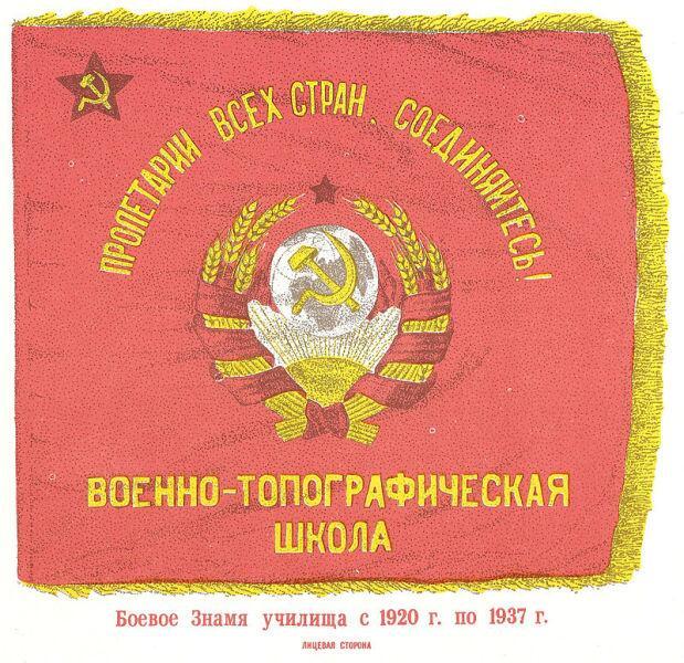 Изображение боевого знамени ленинградского военно-топографического училищав 1920 - 1937 гг.
