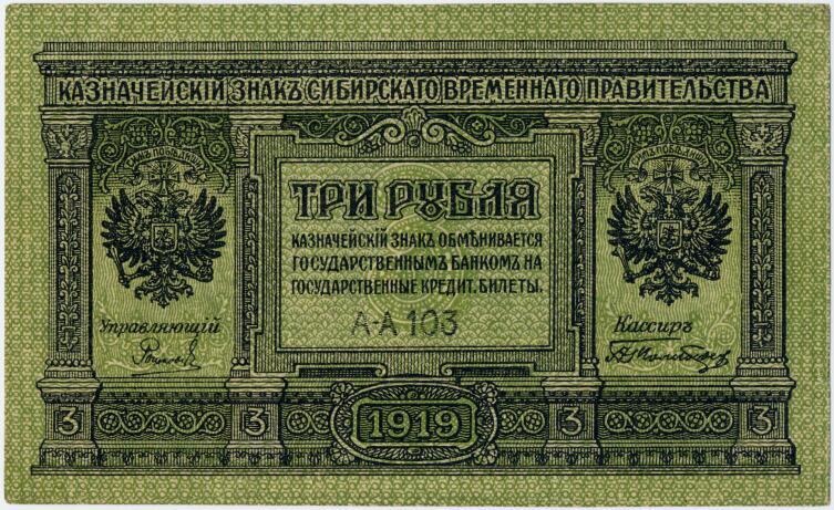 3 рубля 1919 года. Аверс
