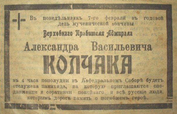 Объявление в эмигрантской газете о панихиде в память А. В. Колчака. 7 февраля 1921 года