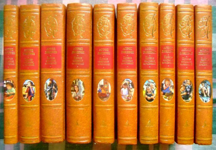 10-томное собрание сочинений А. Линдгрен