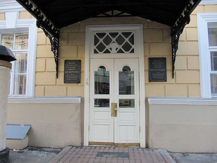 Щепкинское театральное училище