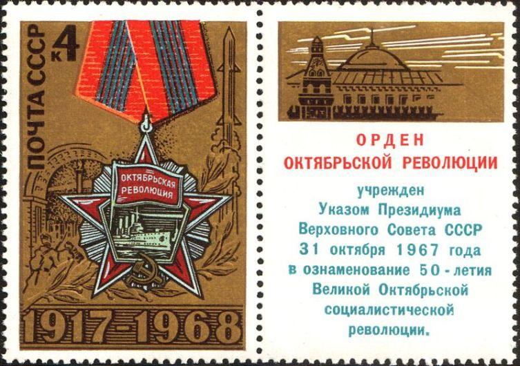 Марка СССР, 1968 г.