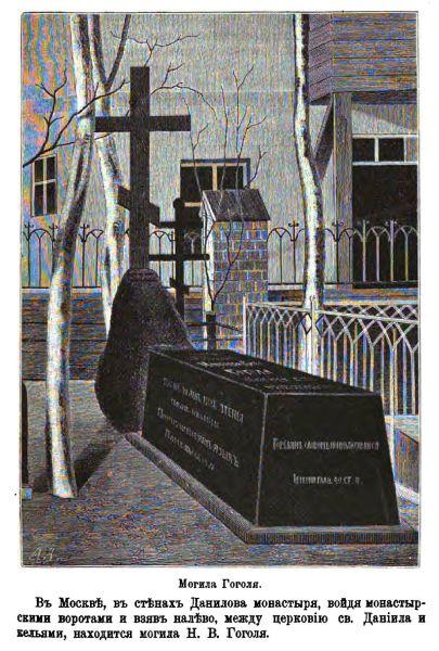 Рисунок могилы Н. В. Гоголя, сделанный художником В. А. Евдокимовым-Розанцовым. 1886 год