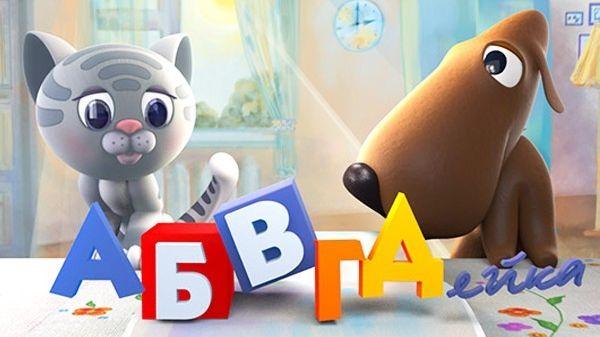 Заставка программы «АБВГДейка» с 2014 г.
