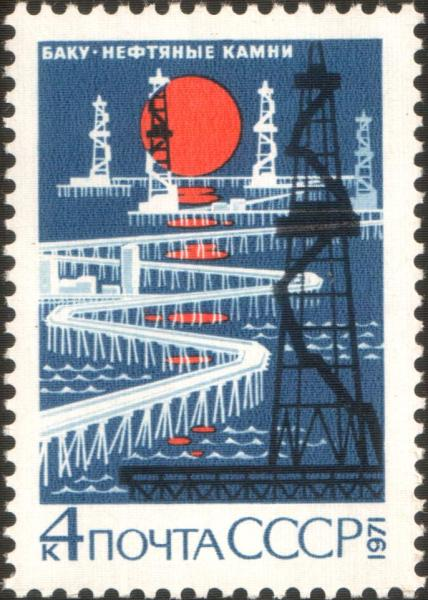 Почтовая марка СССР 1971 г., посвящённая Нефтяным Камням