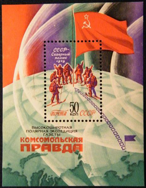 Высокоширотная экспедиция газеты «Комсомольская правда», почтовый блок СССР, 1979 г.