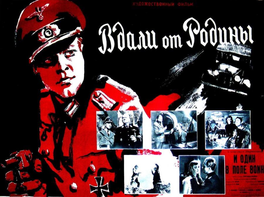 Постер к фильму «Вдали от Родины»