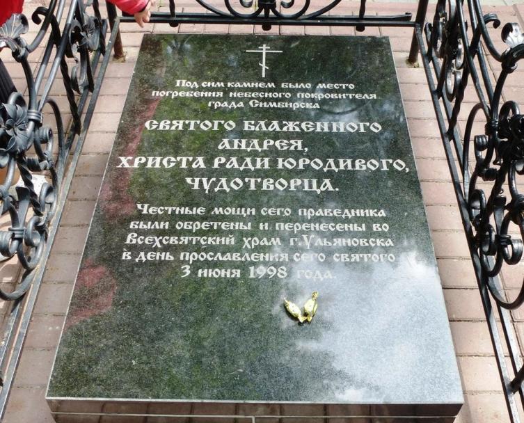 Могильная плита на месте захоронения Блаженного
