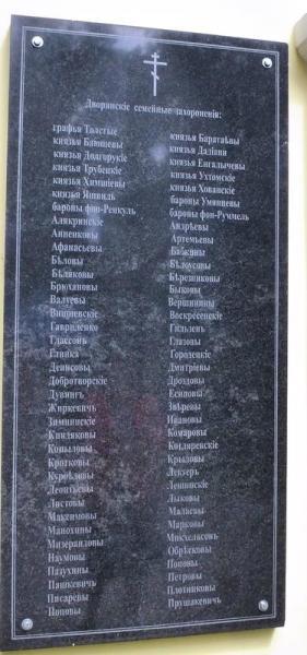 Памятная доска с перечнем всех дворянских захоронений