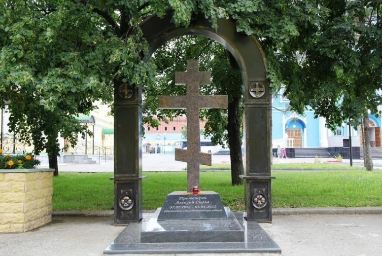 Памятник протоиерею Алексию Скала