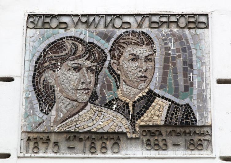 Памятная доска на здании Симбирской Мариинской гимназии