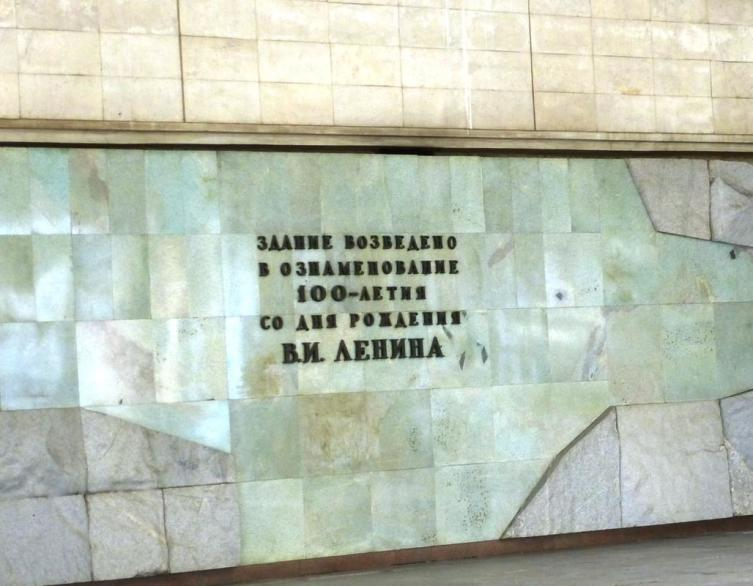 Надпись, врезанная в мрамор, подтверждает, что перед нами Ленинский мемориал