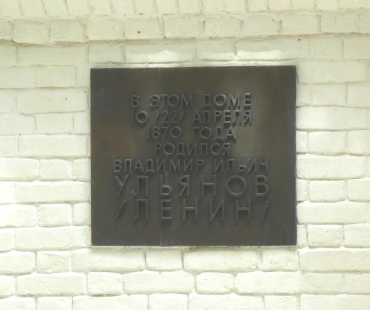 Мемориальная доска, это подтверждающая
