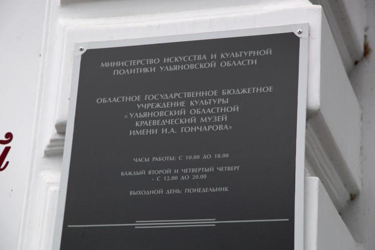 Вывеска краеведческого музея