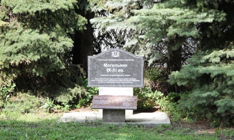 Памятный знак на древней могиле